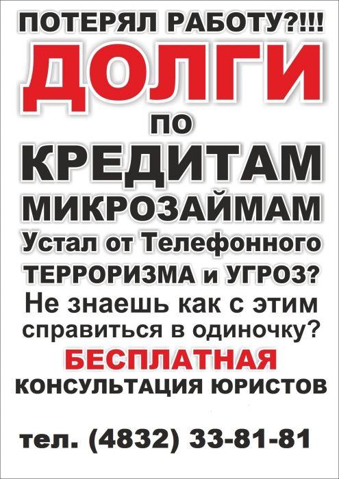 кредитный юрист смоленск